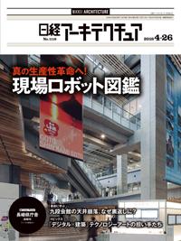 日経アーキテクチュア 4月26日号_01